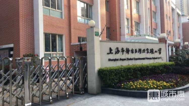上海市静安区闸北实验小学