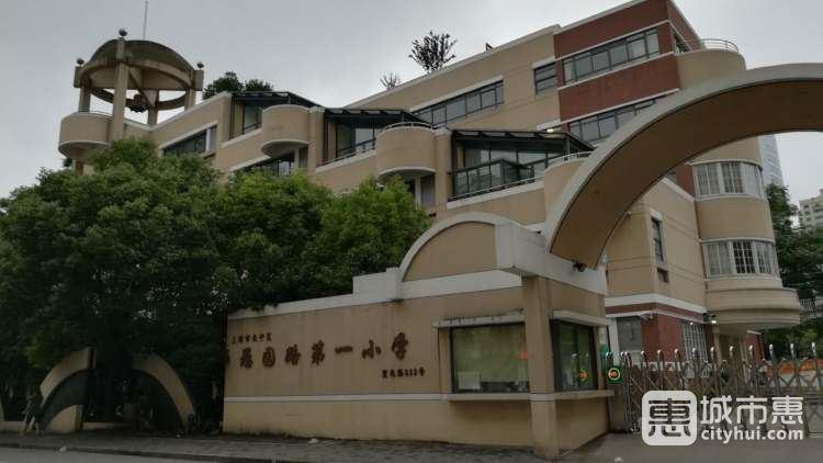 上海市长宁区愚园路第一小学