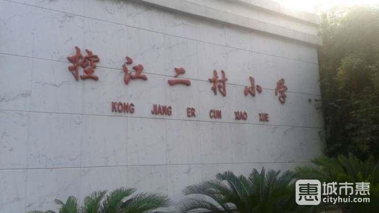 上海市杨浦区控江二村小学