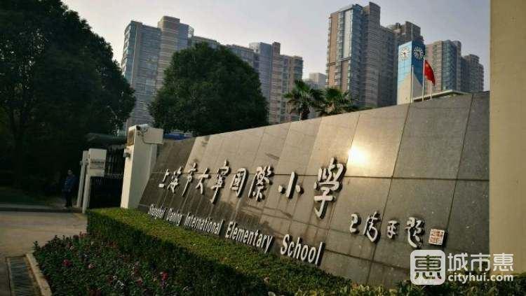 上海市大宁国际小学