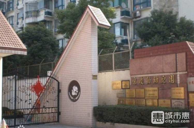 宋庆龄幼儿园(国内部)
