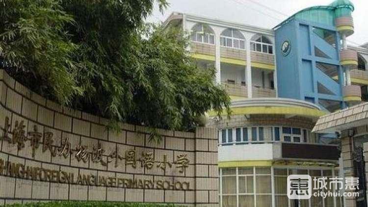 上海市民办扬波外国语小学