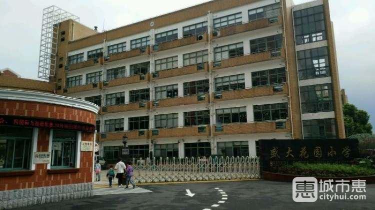 上海市民办盛大花园小学