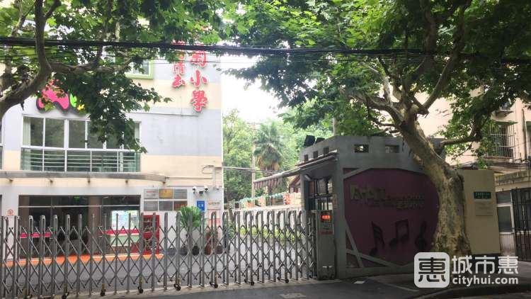 上海市徐汇区爱菊小学