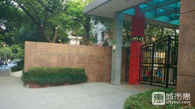 上海市民办宏星小学