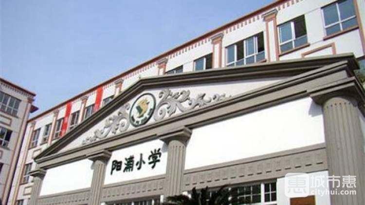 上海市民办阳浦小学