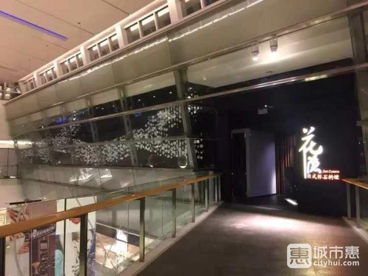 花隐怀石料理(钱江新城店)