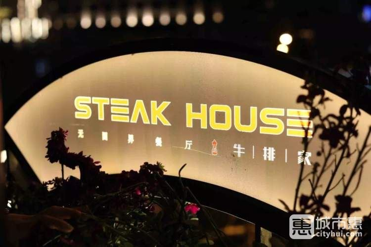 SteakHouse牛排家