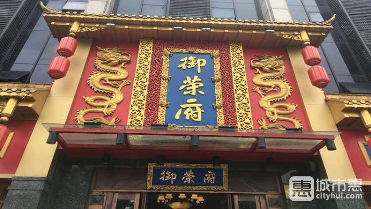 御荣府火锅(滨江星光广场店)
