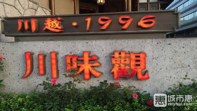 川味观(川越1996)