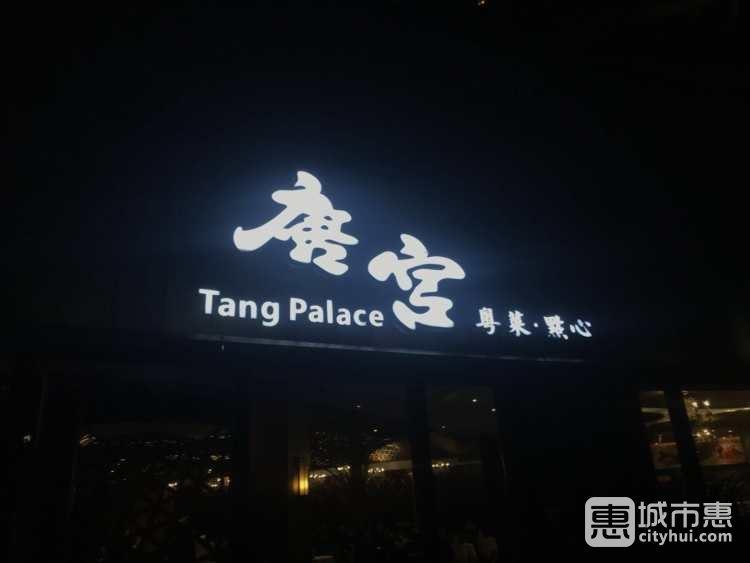 唐宫海鲜舫(杭州)