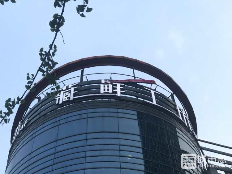 丰兆藏鲜工坊 (庆春路店)