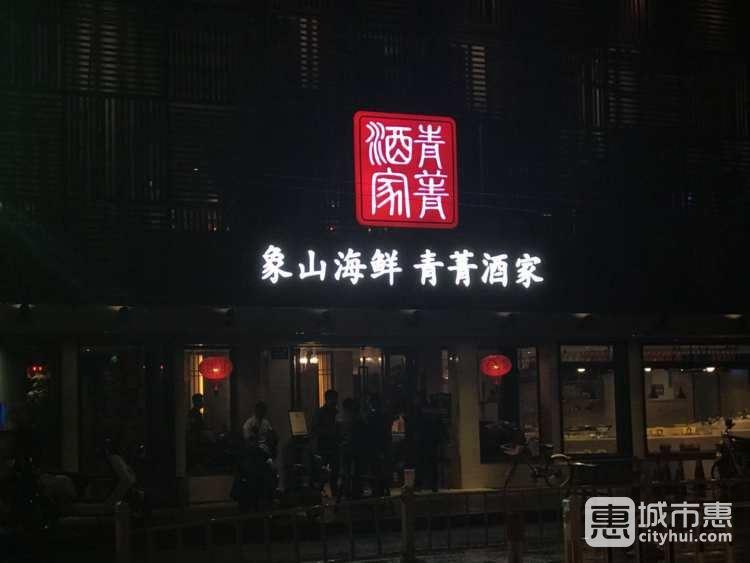 青菁酒家(河东路店)