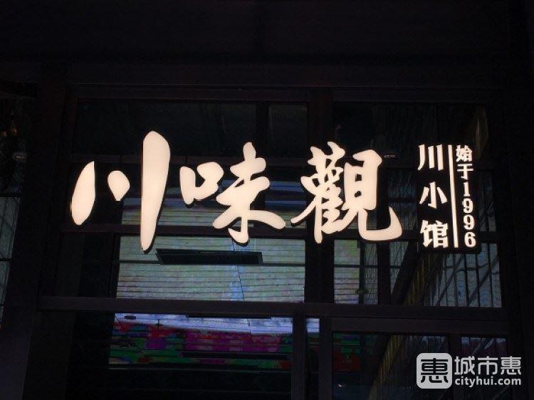 川味观·川小馆
