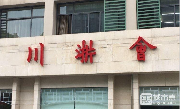 川浙会(登云店)