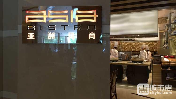 JW万豪酒店-亚洲风尚自助餐厅