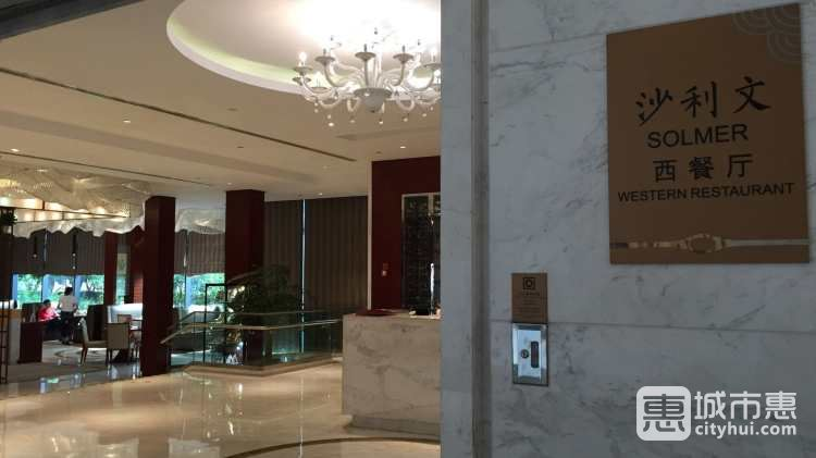 望湖宾馆-沙利文西餐厅