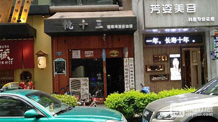 桃十三精酿啤酒屋
