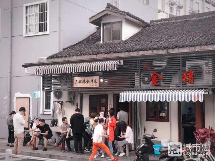 杭三姐妹(横长寿路店)