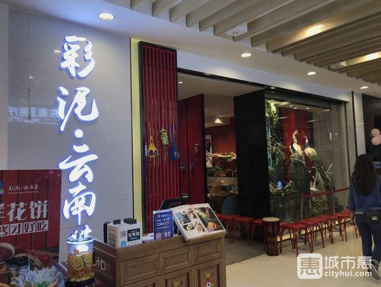 彩泥云南菜(滨江龙湖店)