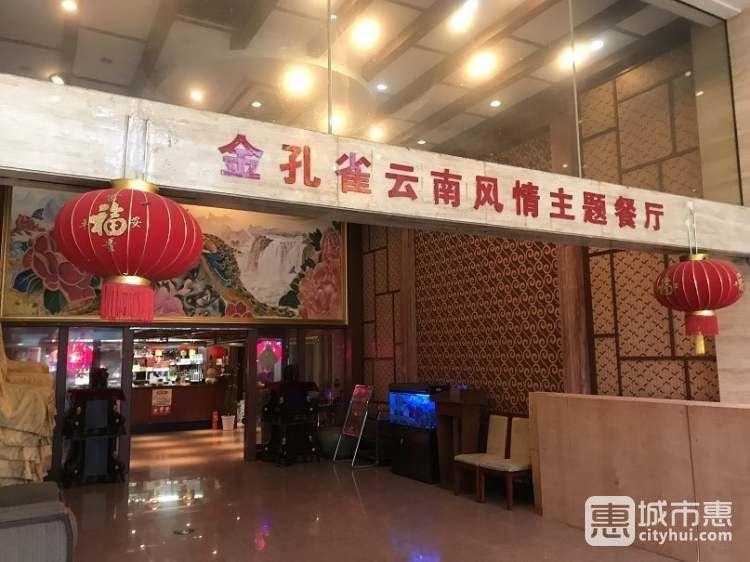 金孔雀云南风情主题餐厅