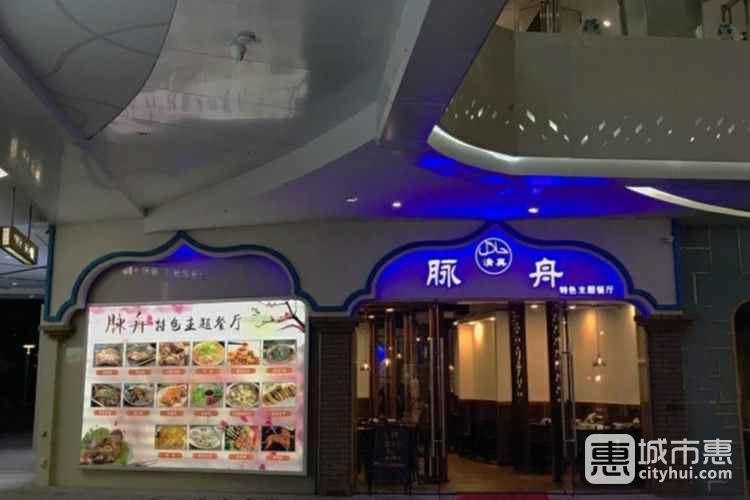 脉舟(五洲国际总店)