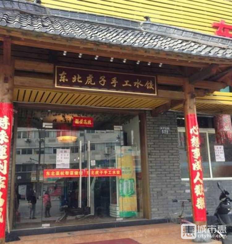 印象东北 东北虎手工水饺