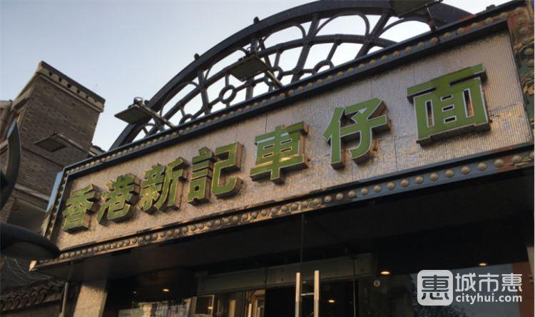 香港新曜记茶餐厅
