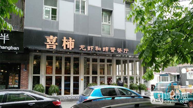 喜柿龙虾和螃蟹餐厅