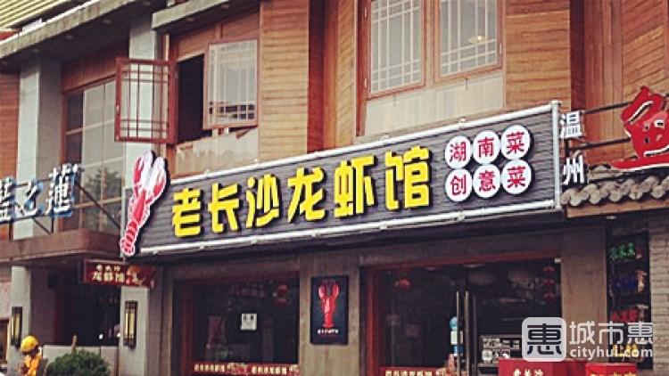 周广成老长沙龙虾馆(米市巷美食街店)