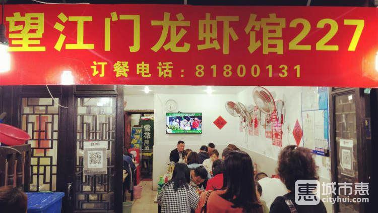 望江门龙虾馆227