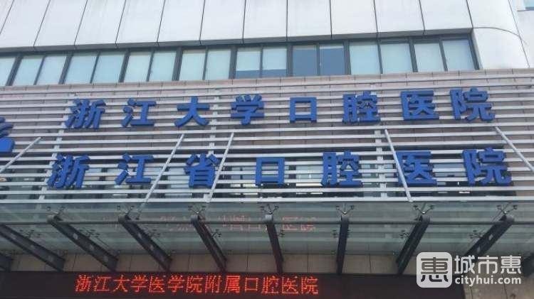 浙江大学医学院附属口腔医院(湖滨总院)