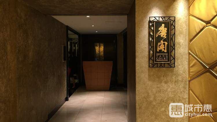香港朗庭酒店-唐阁