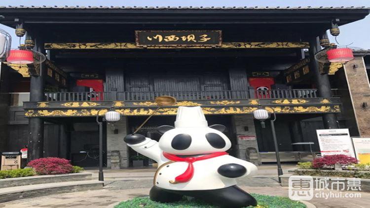 川西坝子(石湖店)