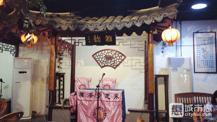 采芝斋茶楼