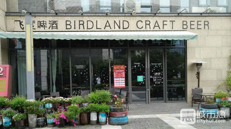 Birdland飞度啤酒