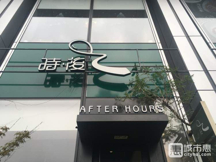 after hours时后(新光天地店)