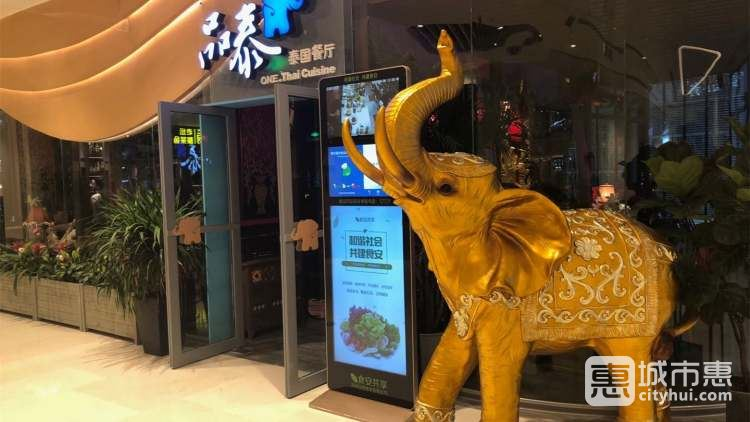 品泰·泰国餐厅(苏州中心店)