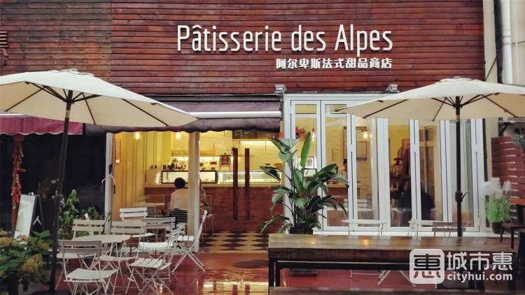 Patisserie des Alpes 阿尔卑斯法式甜品商店