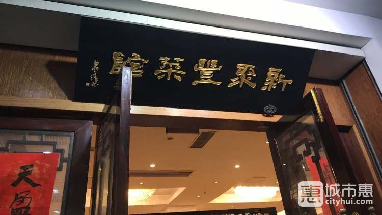 新聚丰菜馆