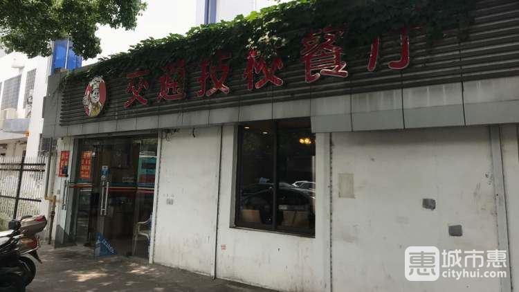交通技校餐厅