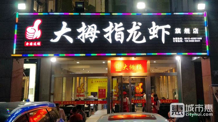 大拇指龙虾(星海广场旗舰店)