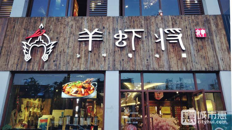 羊虾将(斜塘老街店)