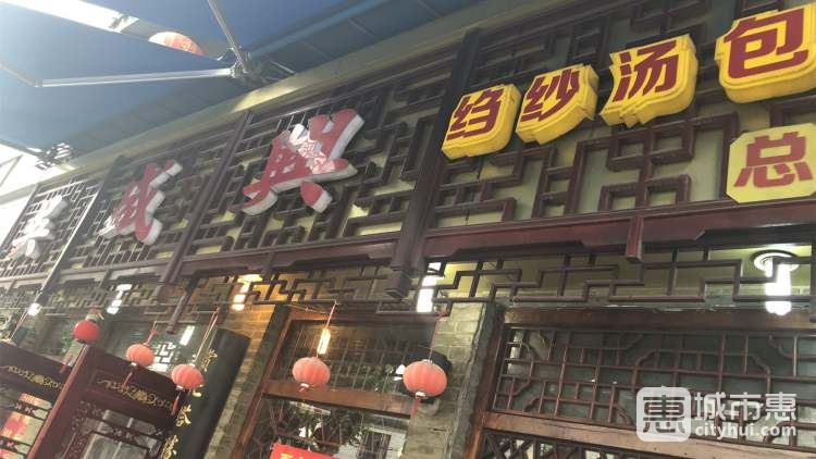 吴盛兴绉纱汤包馆