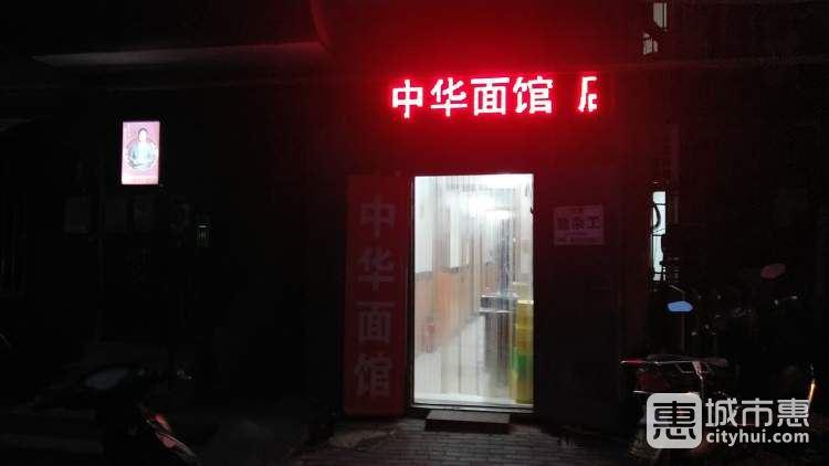 南湖中华面馆