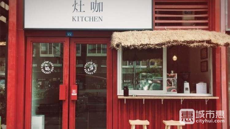 灶咖Kitchen