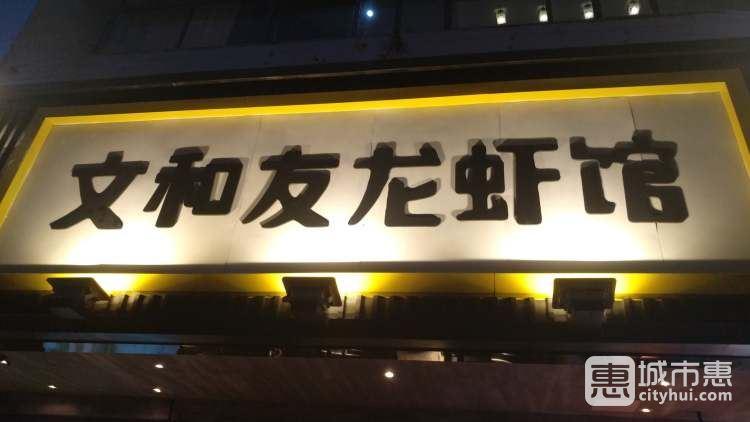 文和友龙虾馆