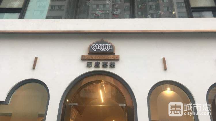香料法·印度菜菜(凯德广场店)