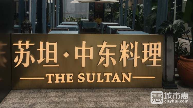 苏坦·中东料理(太古里店)