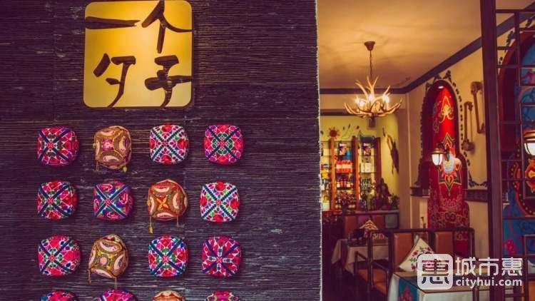 一个勺子新疆锡伯主题私房菜